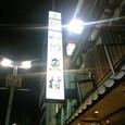 魚村② (料亭??)